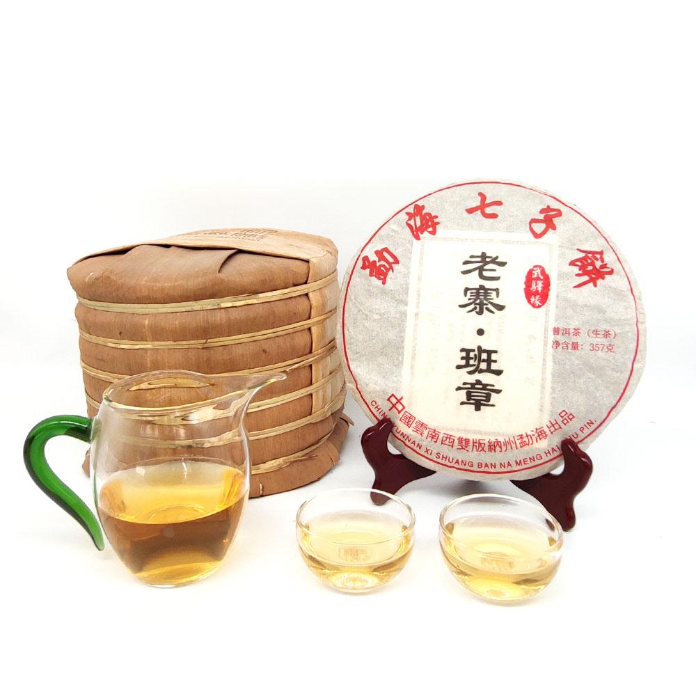老寨班章古树纯料普洱茶