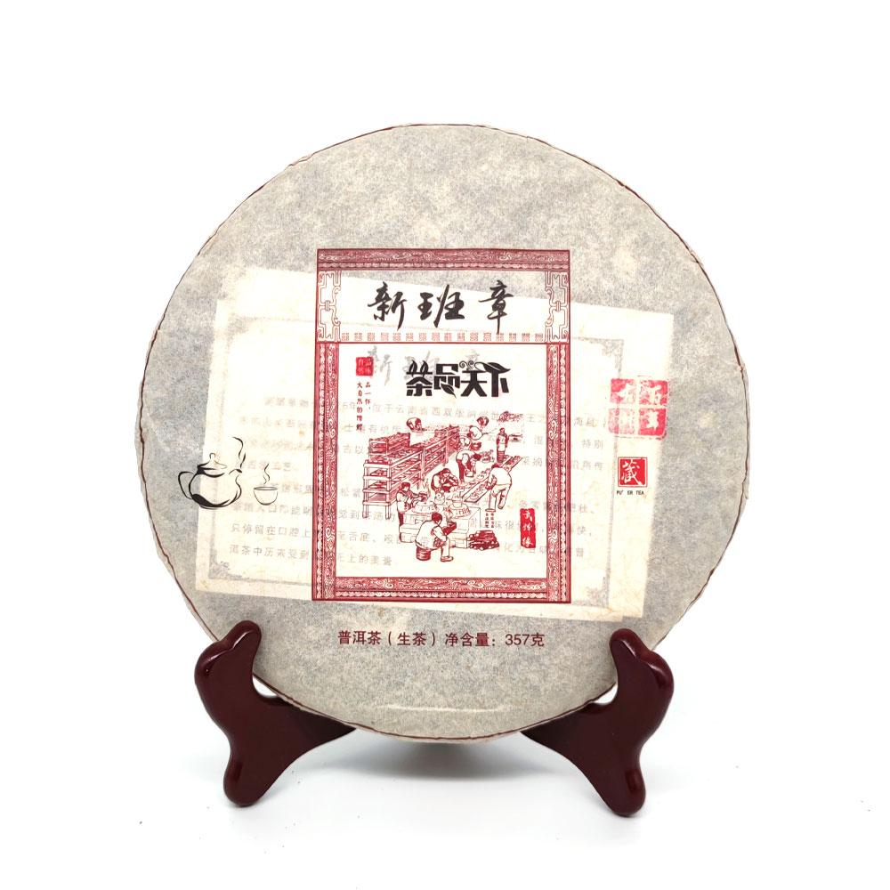 新班章古树普洱茶