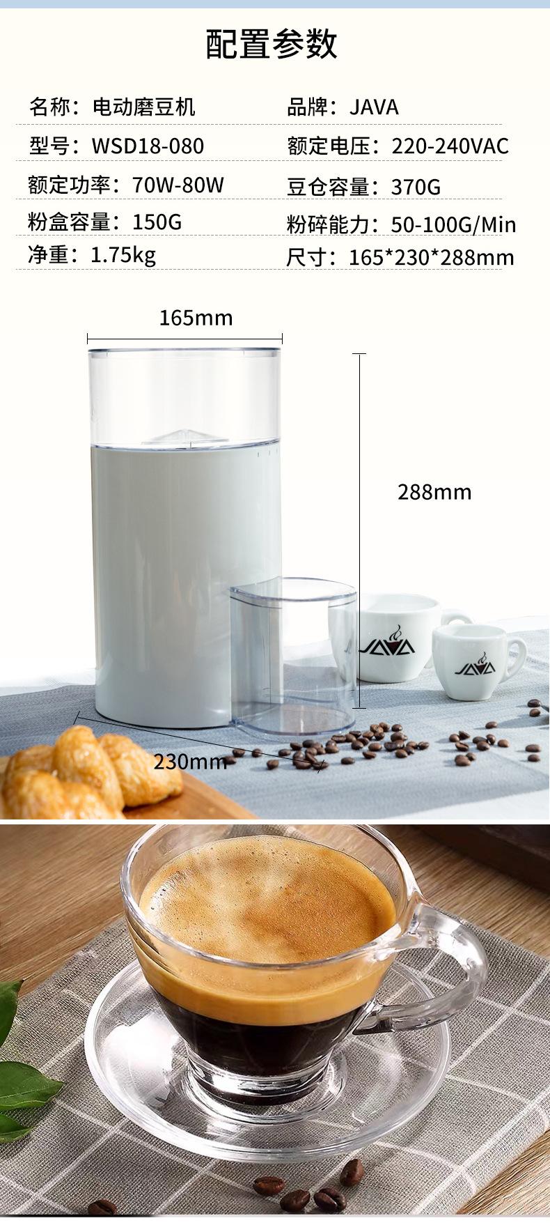 电动咖啡研磨机
